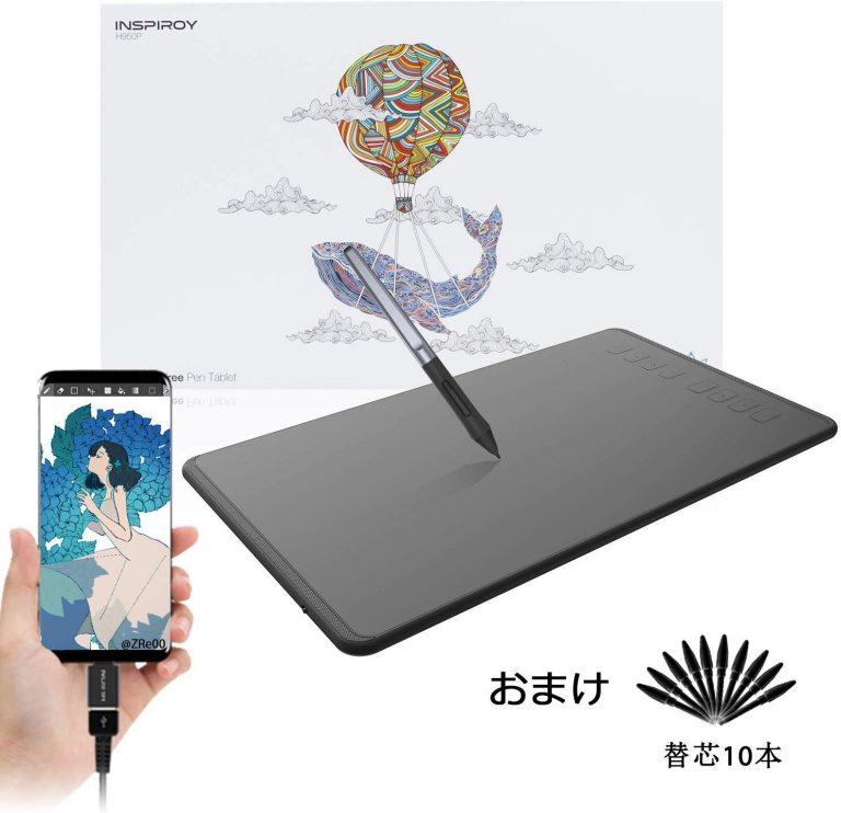 Huion ペンタブレットH950P PC必要なし スマホで使える可能 傾き検知機能更新可能